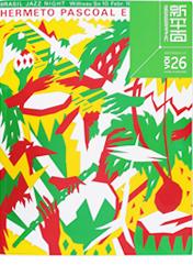 New Graphic Magazine #26
